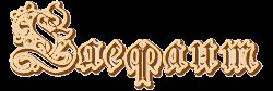 Корчма – ресторан Елефант